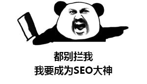 从SEO角度来看dedecms栏目页的优化