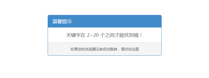 帝国cms搜索提示页面修改