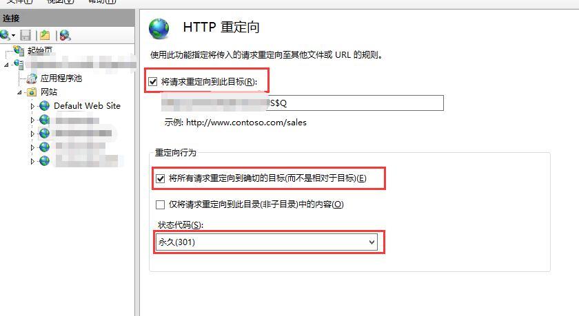 iis8使用ssl证书为网站做https重定向