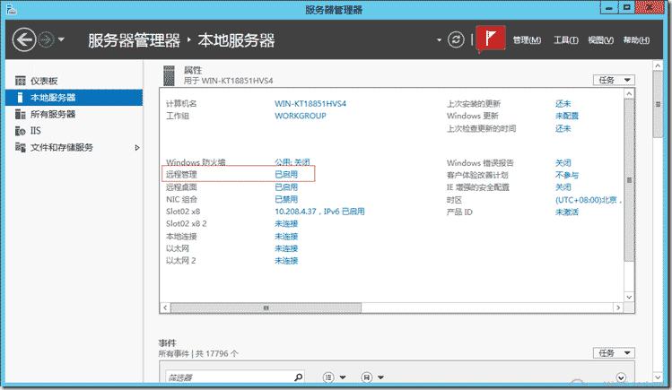windows server2012远程桌面多用户同时登录的方法