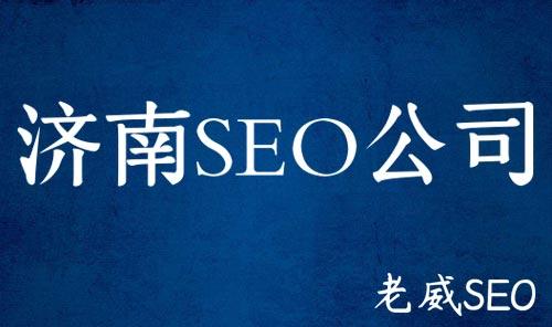 [济南SEO公司]有哪些公司比较靠谱