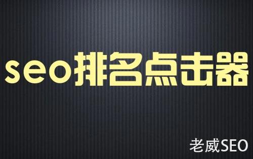 seo排名点击器对网站优化有没有效果