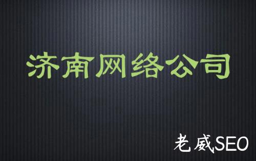 济南网络公司杂谈,为何你不能让客户满意?