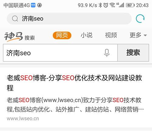 济南网络推广公司