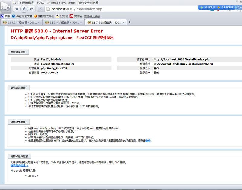 "windows环境下""php-cgi.exe - FastCGI 进程意外退出""的解决办法"