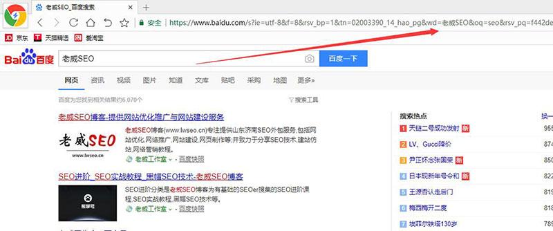 快速排名之整站点击算法url参数揭秘