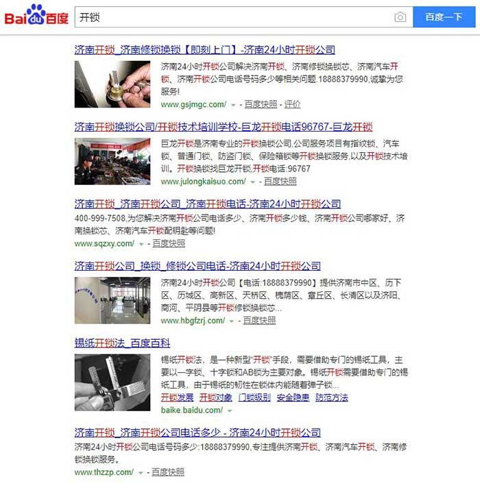 大调整!百度搜索优先展示用户ip所在位置的网站