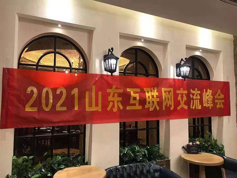 济南SEO年度聚会暨2021互联网交流峰会【2020.12.26】