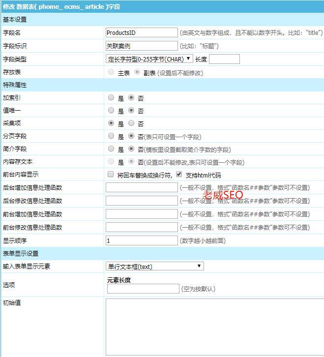 帝国cms调用当前产品的相关数据(可用来调用相关案例)